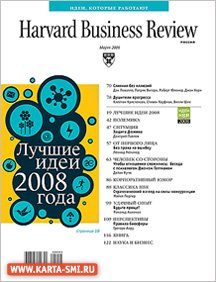 Журналы. Harvard Business Review Россия