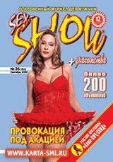 Журнал секс шоу ру