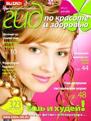 Журналы гид по красоте и здоровью blizko