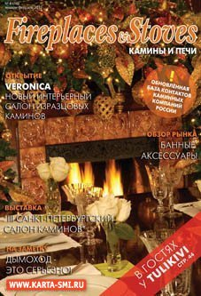 Журналы. Fireplaces&Stoves