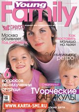 Журналы. Young Family