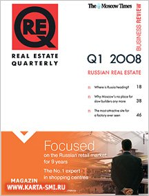 Газеты. Real Estate Quarterly