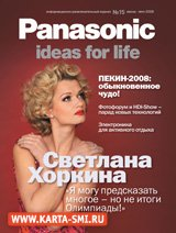 Журналы. Panasonic ideas for Life
