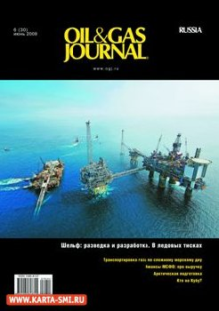 Журналы. Oil&Gas Journal Russia