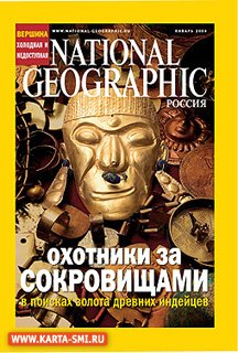 Журналы. National Geographic Россия