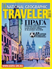 Журналы. National Geographic Traveler