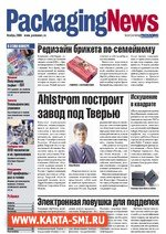 Журналы. Packaging News