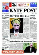 Газеты. The Kyiv Post - Independence. Community. Trust.