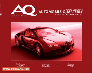 Журналы. Automobile Quarterly