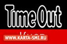 Журналы. Time Out, Киев