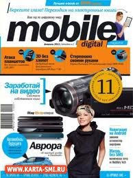 Журналы. Mobile Digital Magazine