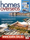 Журналы. Homes Overseas